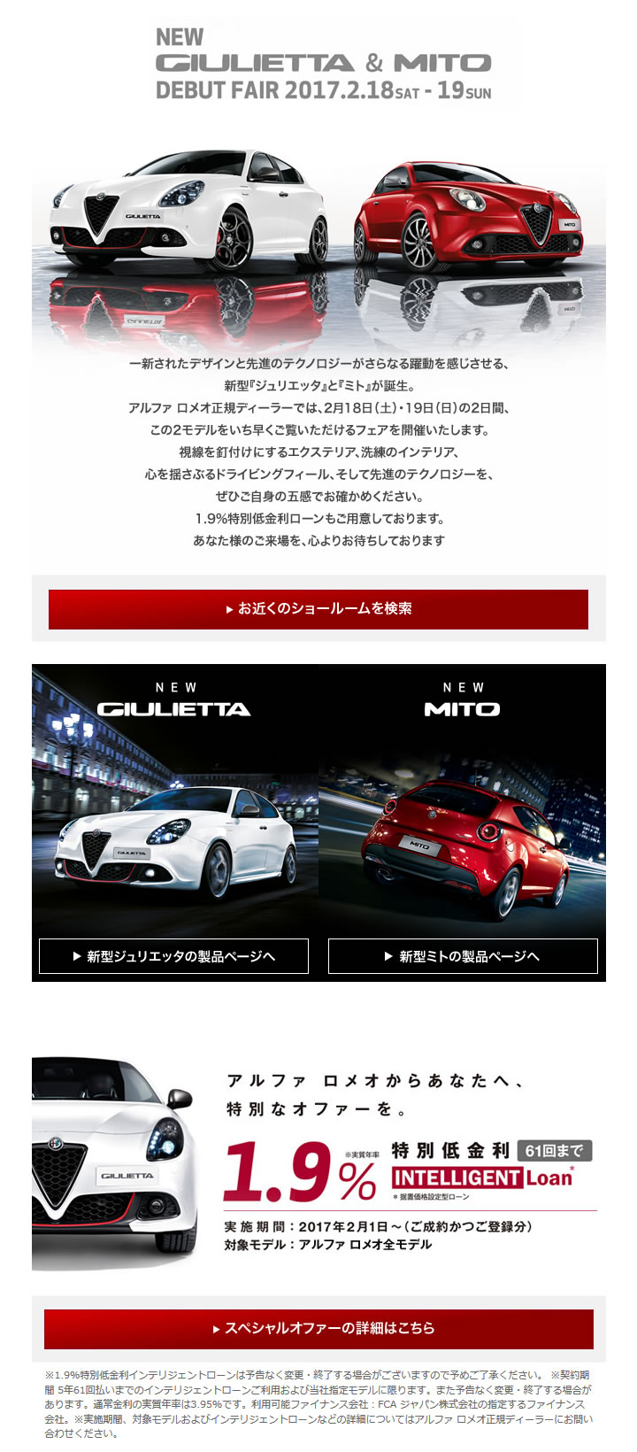 NEW GIULIETTA & MITO DEBUT FAIR 2017.2.18 SAT - 2.19 SUN
