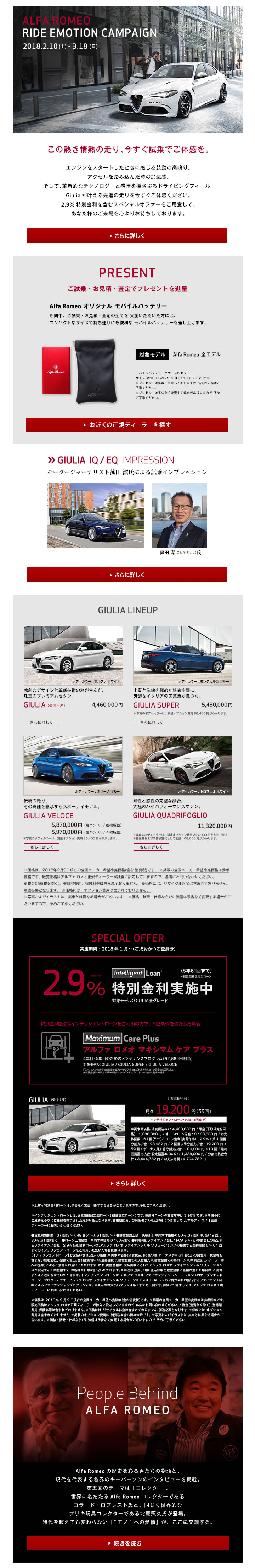 ALFA ROMEO RIDE EMOTION  CAMPAIGN 2018.2.10(SAT)-3.18(SUN)