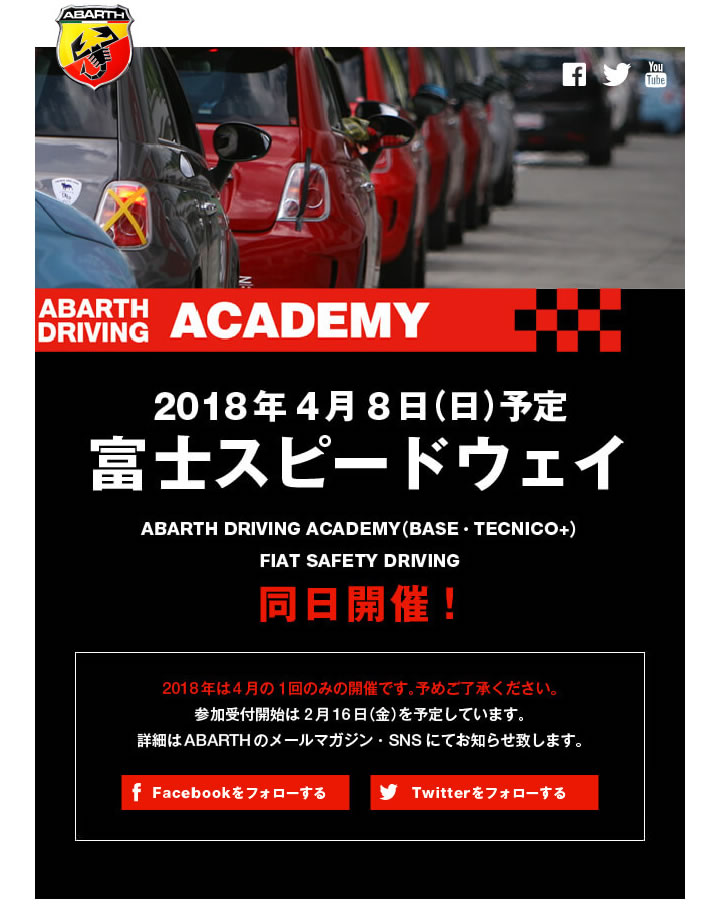 ABARTH DRIVING ACADEMY 2018年4月8日(日)予定 富士スピードウェイ ABARTH DRIVING ACADEMY(BASE・TECNICO+)・FIAT SAFETY DRIVING 同日開催!