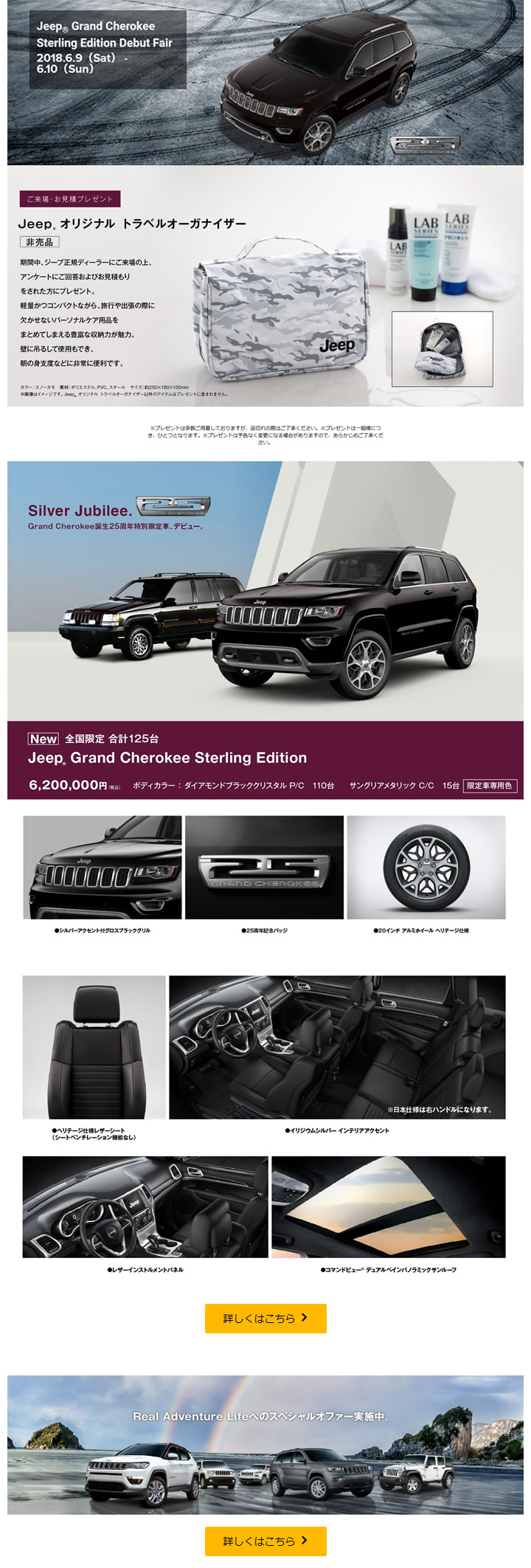 Jeep Grand Cherokee Sterling Edition Debut Fair 2018.6.9(sat)-6.10
