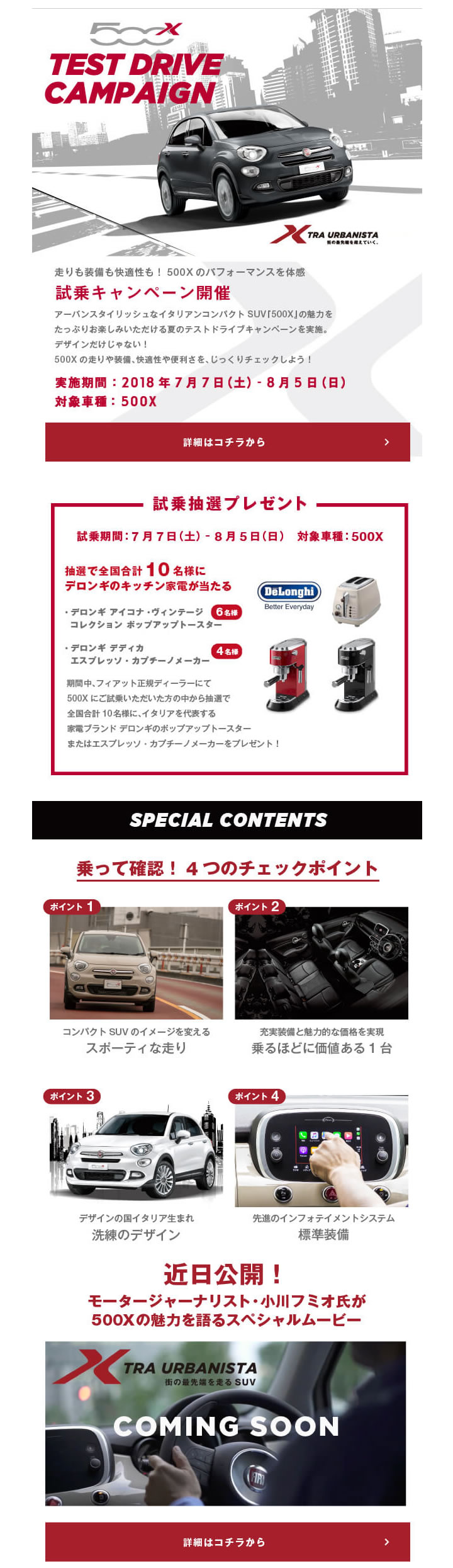 500X TEST DRIVE CAMPAIGN 試乗キャンペーンの開催!実施期間:2018年7月7日(土)-8月5日(日)