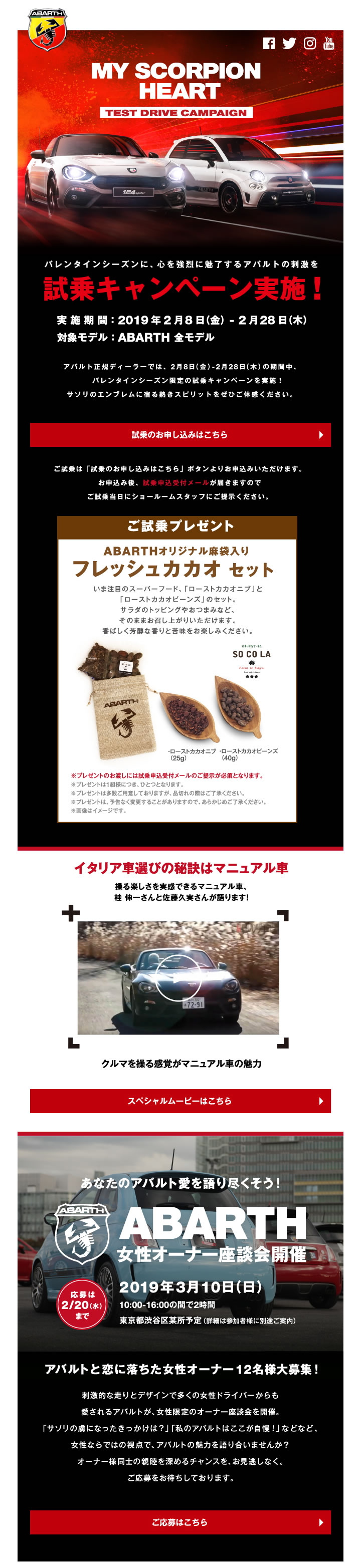 MY SCORPION HEART TEST DRIVE CAMPAIGN 2019年2月8日(金)-2月28日(木)